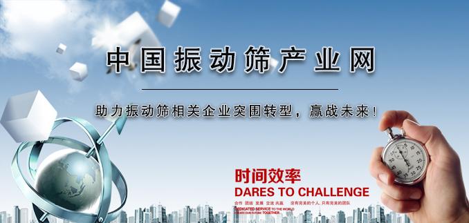 中国振动筛产业网