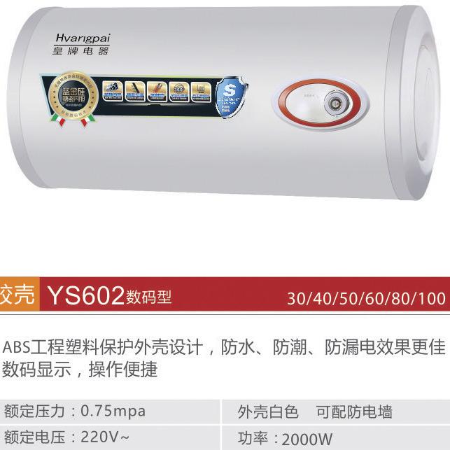 皇牌YS602胶壳圆桶80电热水器生产厂家  储水式电热水器批发