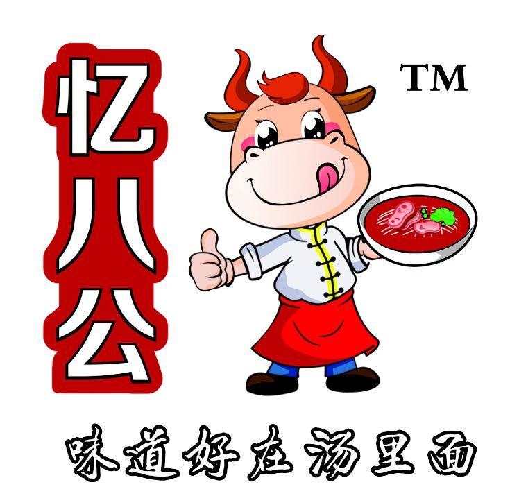 淮南市合谊八公食品有限公司