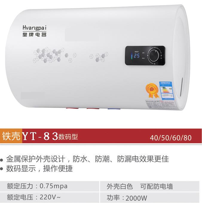 皇牌YT-83电热水器生产厂家 六盘水储水式电热水器批发价格