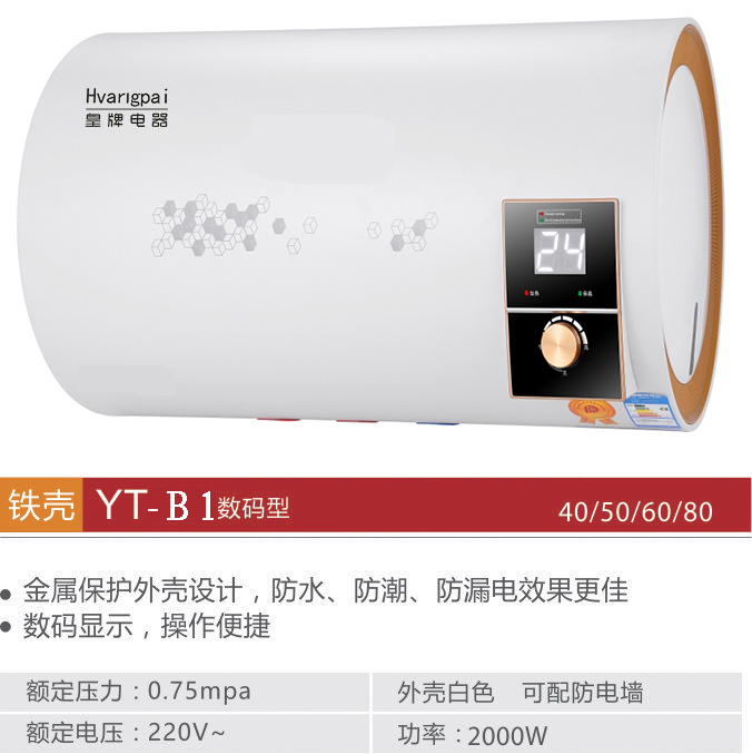皇牌YT-B1储水式电热水器生产厂家鹰潭电热水器批发价格