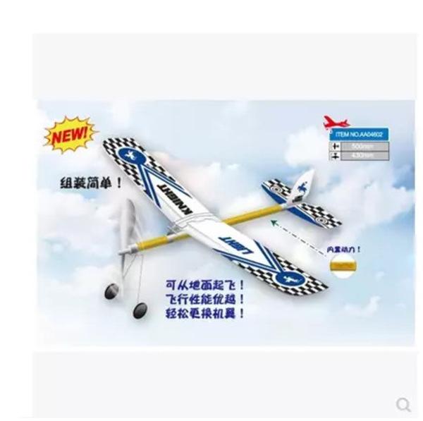 轻骑士橡筋动力模型飞机闪电格子图案滑翔航模 全国比赛