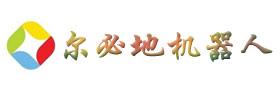 东莞市尓必地机器人有限公司