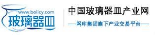 中国玻璃器皿产业网