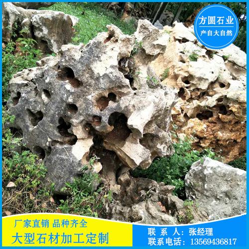 新乡辉县市方圆石业低价供应太湖石 庭院假山石 大型天然景观石 蘑菇石厂家方圆石业