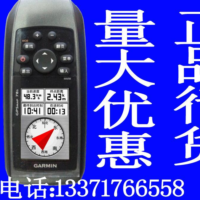 GARMIN佳明 GPSMAP78S可漂浮 三轴电子罗盘和气压测高GPS手持定位仪正品