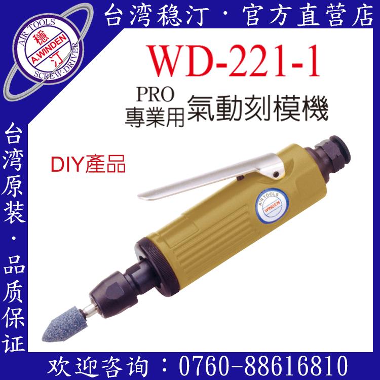 台湾稳汀气动工具 WD-221-1 气动刻模机
