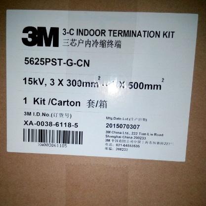 3M15KV冷缩户内终端接头3M冷缩电缆头