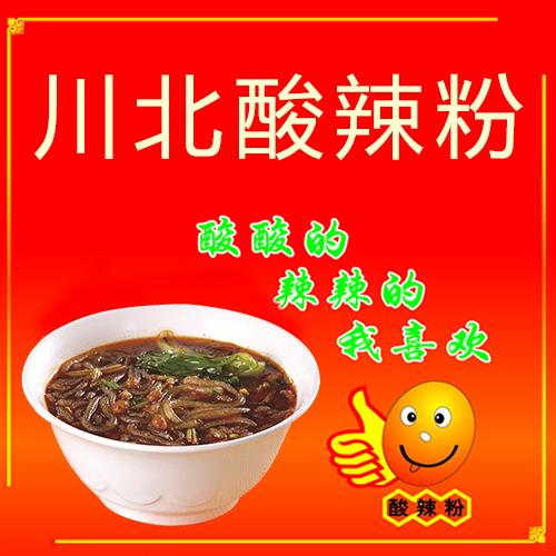 供应 【川北】四川特产川北凉粉经典酸辣粉 248g
