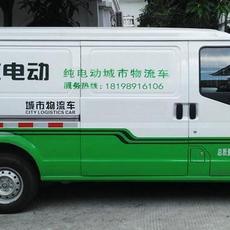 东莞新能源汽车租赁电动面包车货车客车物流车租赁