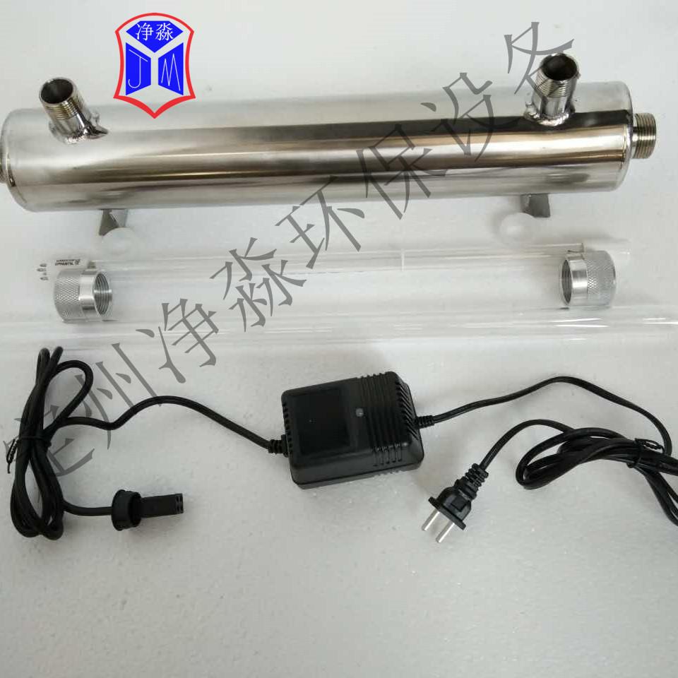 凈淼廠家直銷小功率JM-UVC-40紫外線消毒器殺菌器水處理設備