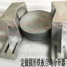 享润销量第一V形铁板分层器磁性分张器铁片分张器 支持来图
