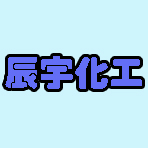 萍乡市辰宇化工有限责任公司