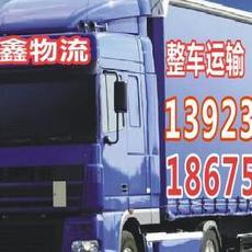 日鑫㊣汕头至吕梁物流专线公司价格