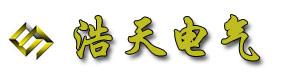 鹤壁市浩天电气有限公司