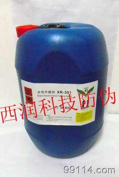 西润XR-301水性棉蜡手感剂 XR-301皮革手感剂棉蜡