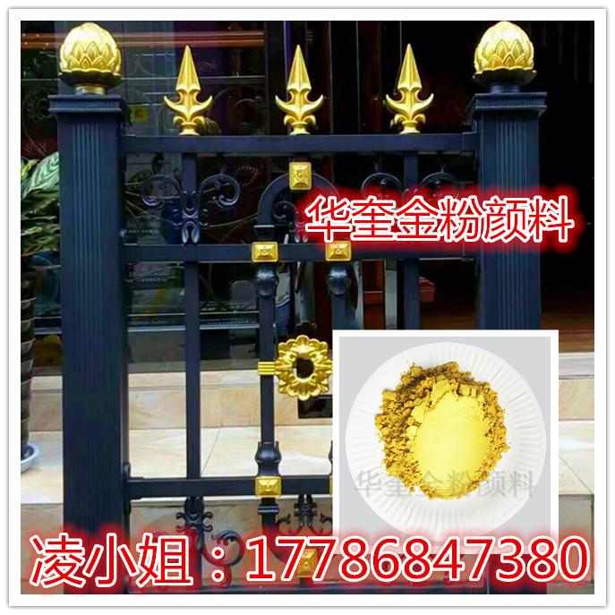 太原与黄金粉铝艺门花件喷涂超亮999黄金粉价格