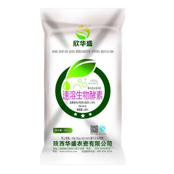 厂家直销特价有机无机复混肥 高品质速溶生物酵素 量大从优