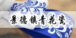 景德镇青花瓷有限公司