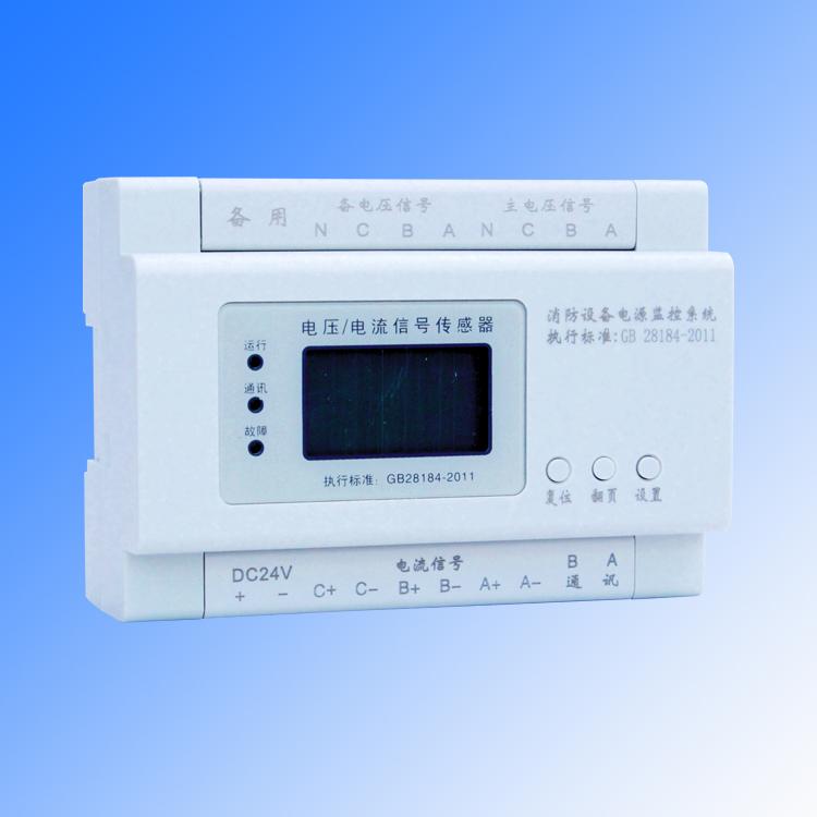 彰洲电气全新研制二总线通讯液晶显示电压电流信号传感器