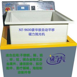 诺虎NF-8000铝合金机加工倒角去毛刺机配套图片