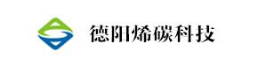 德阳烯碳科技有限公司
