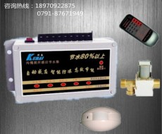节水产品|节水器|沟槽式公厕节水装置|自动冲水器|沟槽式公厕|节水式水箱冲便器