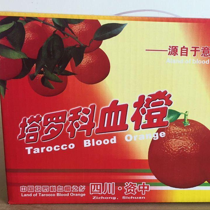 七层纸箱批发箱子打包塔罗科血橙手提箱