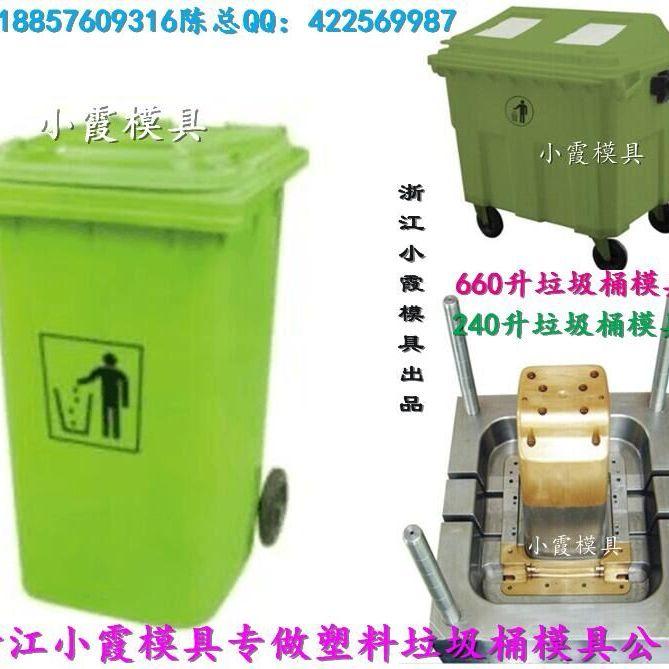 订制200升注射工业垃圾车模具台州模具报价