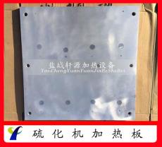 电热式胶带硫化机加热板 铸铝电热器 轩源厂家直销