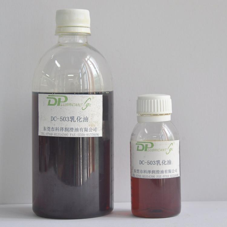 DP品牌科泽厂家供应通用型乳化切削液DC-503