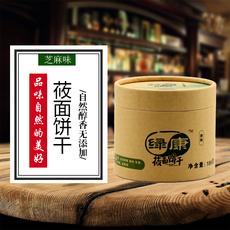 优质源头厂家批发供应无糖莜面饼干(燕麦饼干) 适合三高人群 (芝麻味盒装) 绿康健康食品