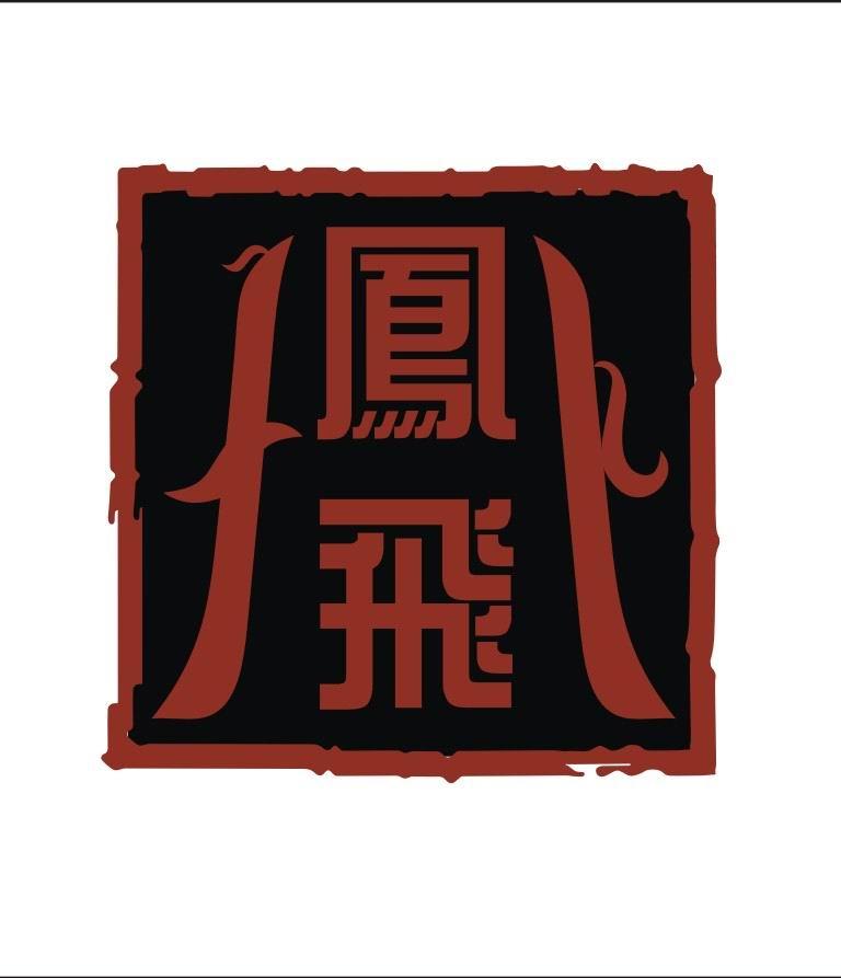 武汉市荣之达工艺制品有限公司