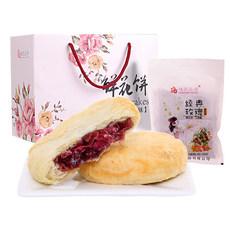 云南特产早餐鲜花玫瑰饼零食大礼包礼盒批发