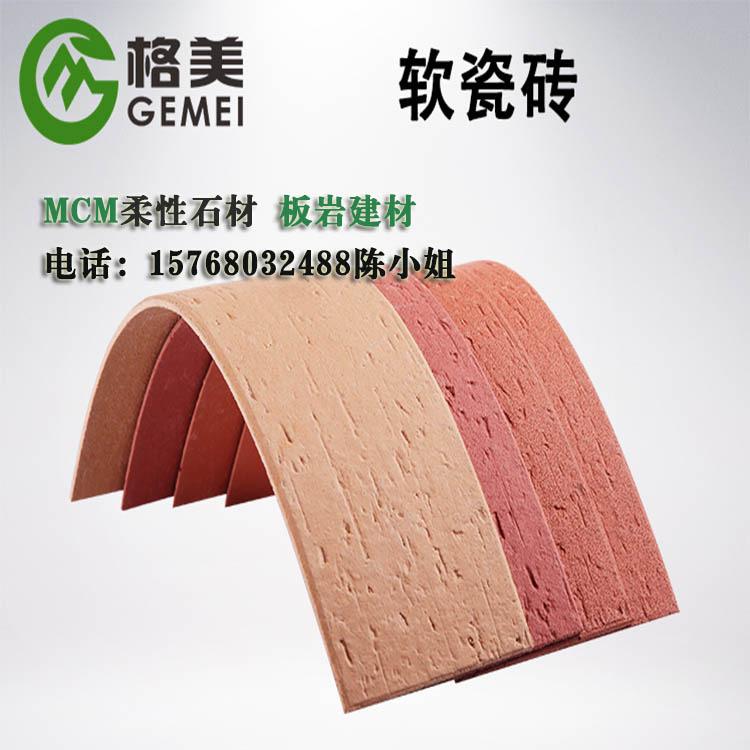 外墙软瓷砖价格