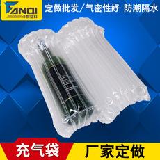 丰麒(FQ)气柱袋 气囊袋 气泡袋 充气袋 适装红酒等酒类