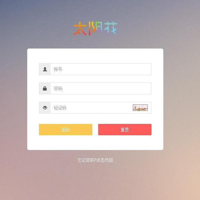 直销公排系统山东太阳花软件开发