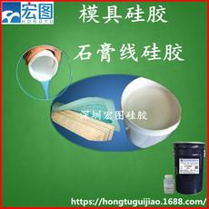 石膏腰线模具硅橡胶液体硅胶