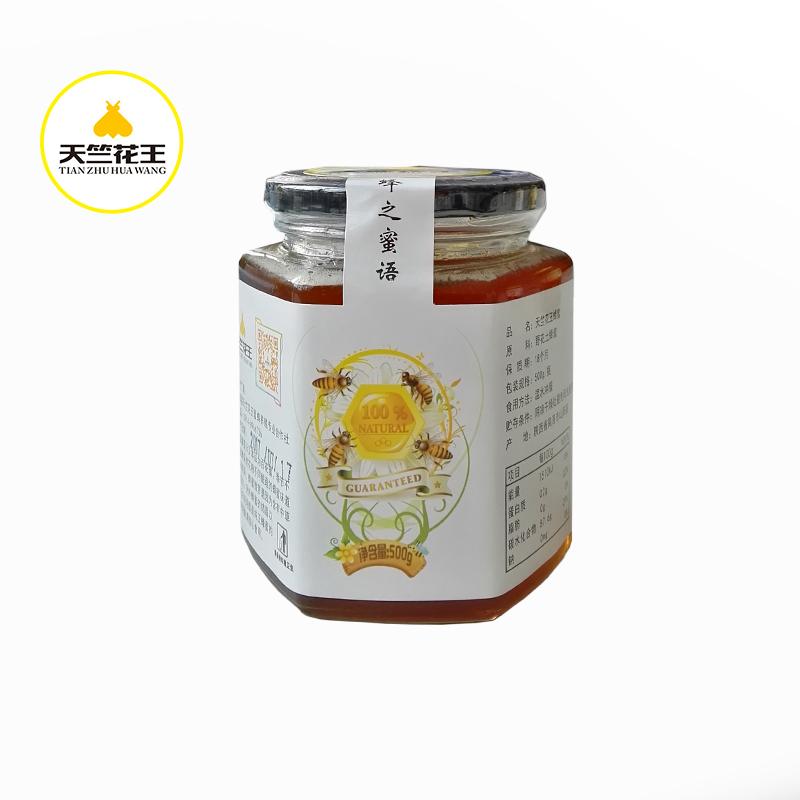 农家土蜂蜜 纯天然 无添加 百花蜜 500g装 包邮