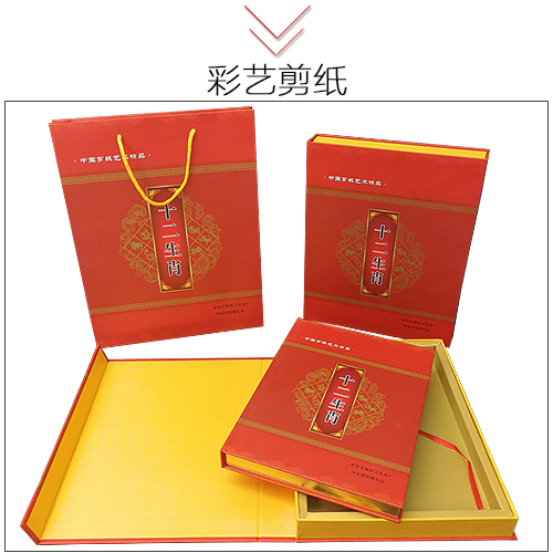 蔚县剪纸 纯手工纪念品 彩色十二生肖剪纸册 批发零售