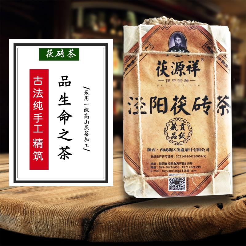 陕西泾阳茯源祥茯砖茶 复古包装纯手工精筑 菌花饱满 茶色浓醇透亮 1000g