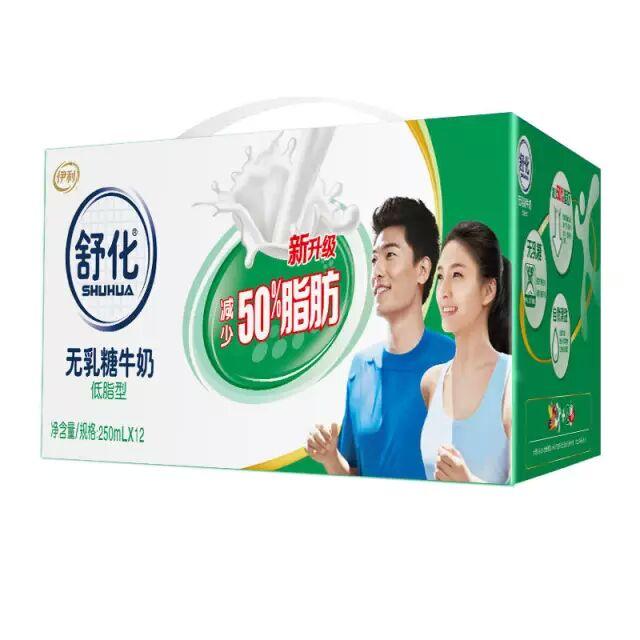 包邮伊利舒化奶低脂无乳糖纯牛奶250mlx12盒4月生产日期多省免运费
