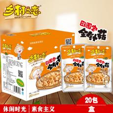湖南海霸乡村之恋香辣红油田园宝金针菇小吃18gX20包休闲零食