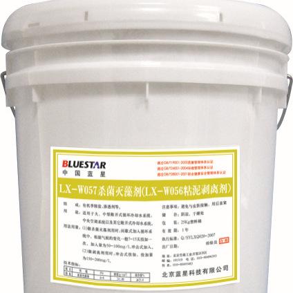 空调系统杀菌灭藻剂LX-W057 缓蚀阻垢剂 粘泥剥离剂 反渗透膜阻垢剂厂家直销中