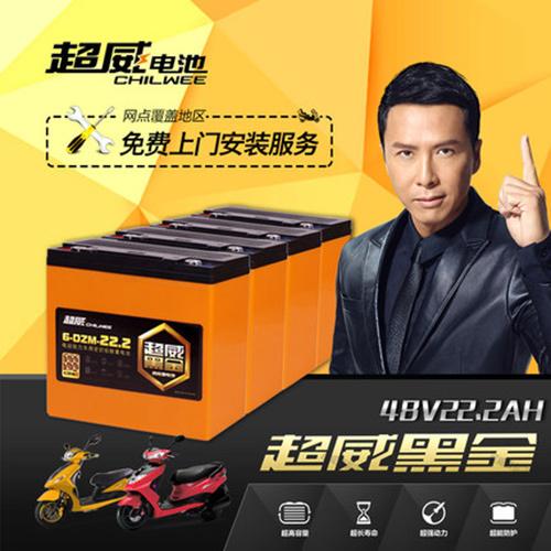 超威电池 黑金高能量电动车电瓶 电动车电池 48V22.2Ah(4只装)替换48V20AH