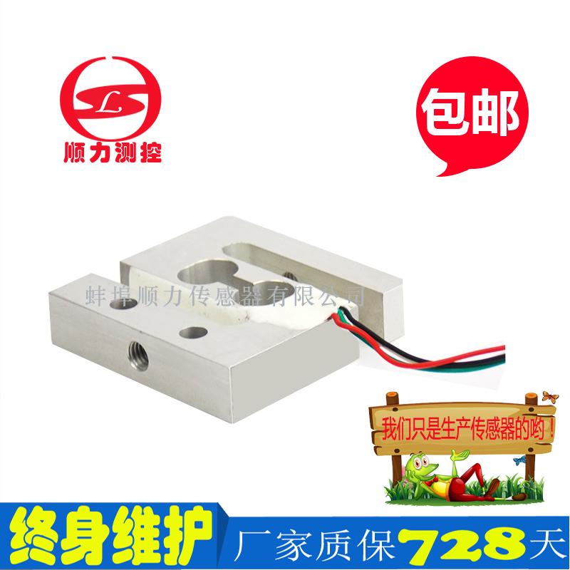 顺力WX高精度5KG微型铝合金纺织张力传感器厂家