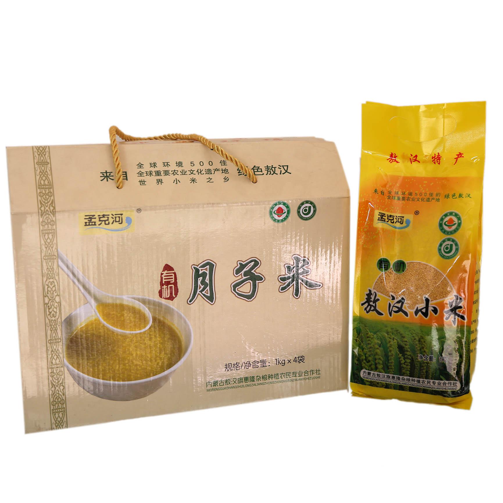 敖汉有机天然月子米 精品月子米礼盒包装