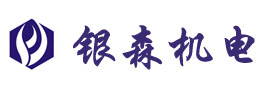 绍兴市银森机电有限公司