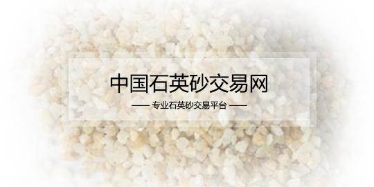 中国石英砂交易网