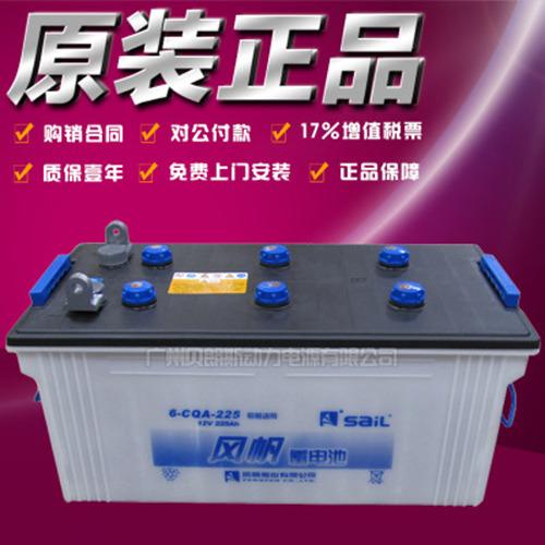 贝朗斯 29片风帆蓄电池 优质船舶柴油机组用蓄电池 风帆SAIL12V225AH电瓶 最新报价